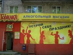 "Магазин ""Горилка"""