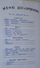 204 ДОЛ   Столовая   меню