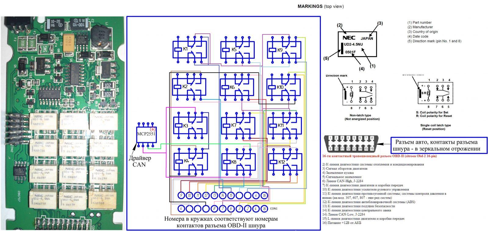схема подключения реле  диагностического шнура