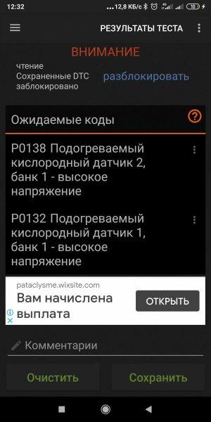 Screenshot_2020-06-13-12-32-58-558_com.pnn.obdcardoctor.jpg
