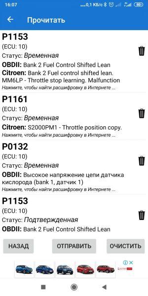 Screenshot_2020-06-29-16-07-03-680_com.ovz.carscanner.jpg