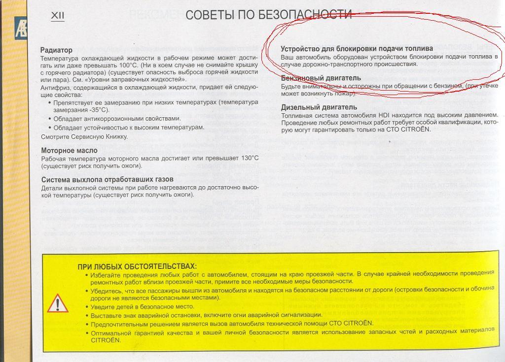 инструкция по эксплуатации ситроен с4 купе 2007